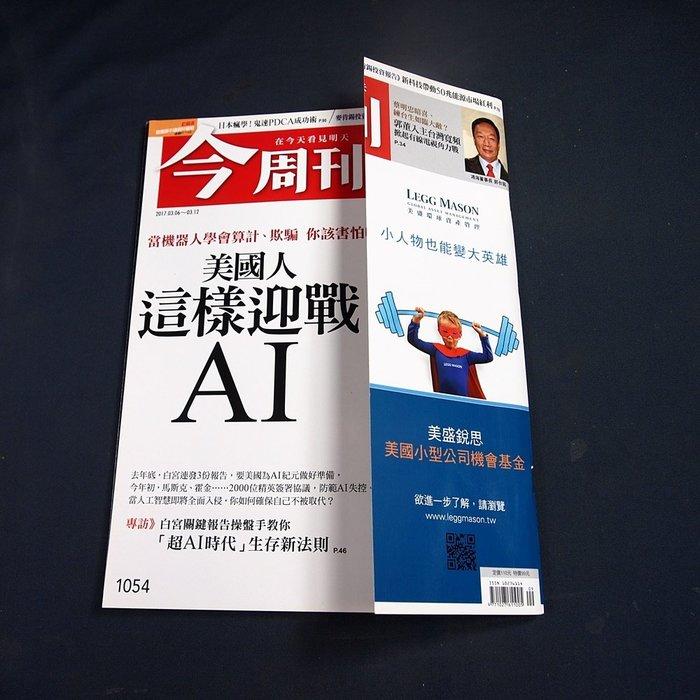 【懶得出門二手書】《今周刊1054》美國人這樣迎戰AI│(B25)