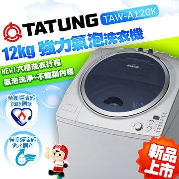 宏大全新品家電特賣【享保固免運費可刷卡分期】大同12KG / AirPower洗淨洗衣機