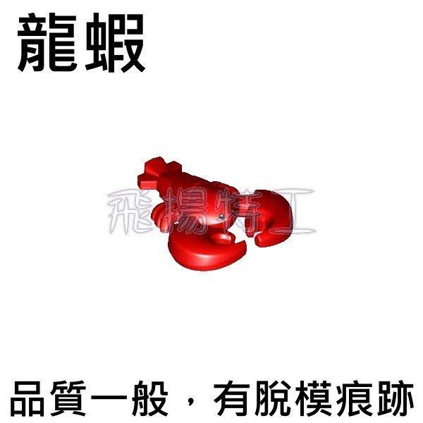 【飛揚特工】小顆粒 積木散件 SNJ219 龍蝦 魚 海底動物 海洋 配件 零件(非LEGO,可與樂高相容)