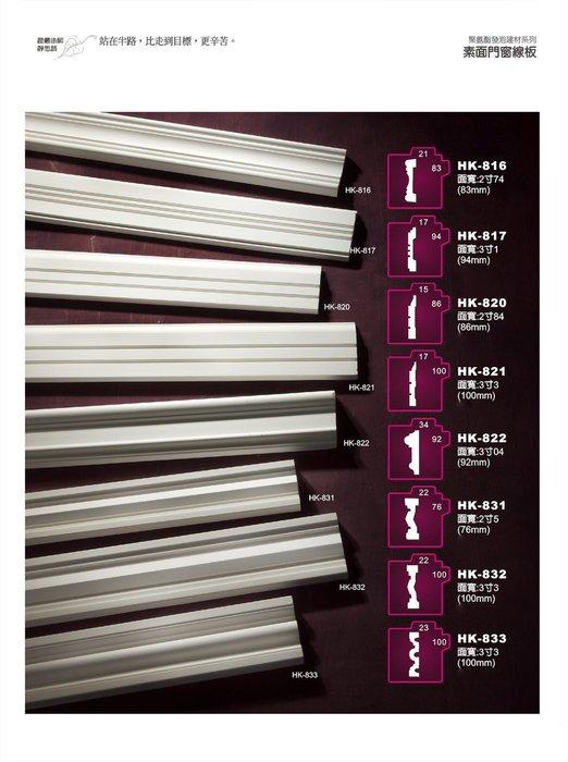 [紅蘋果傢俱] HK-816素面修邊/素面門窗線板 藝術線板 彩繪線板  家具建材 裝潢材料 (五萬9.5折 十萬9折)