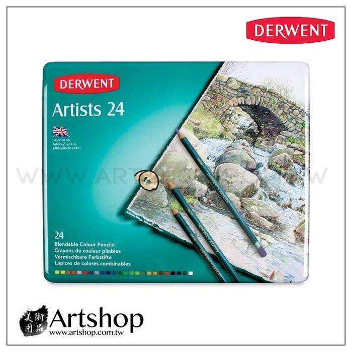 【Artshop美術用品】英國 Derwent 德爾文 藝術家油性色鉛筆 (24色) 鐵盒
