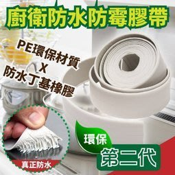 【ONE市集】第二代廚衛防水防霉膠帶(38mm*3.35M) 廚房 浴室廁所 洗手台 水槽 浴缸 HD-H-46B