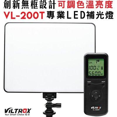 呈現攝影-Viltrox VL-200...