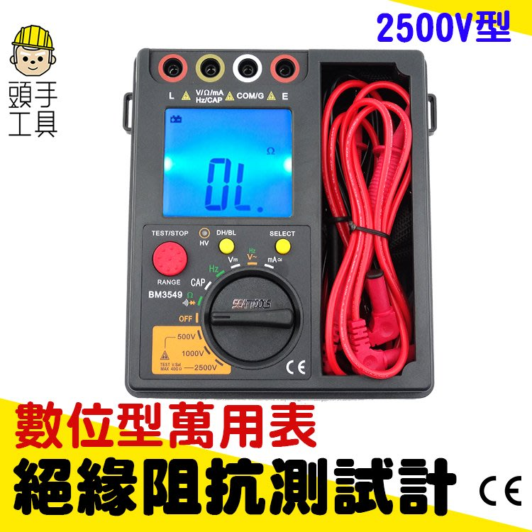 頭手工具  》高阻計 超大字幕 自動量程 500V 1000V 2500V型 MET-BM3549