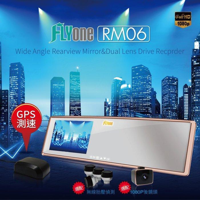 FLYone RM06(+真實1080P後鏡頭+32G)廣角曲面後視鏡行車紀錄器 測速照相WDR+ADAS智能輔助