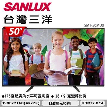 $柯柯嚴選$SANLUX SMT-50MU3(含稅)