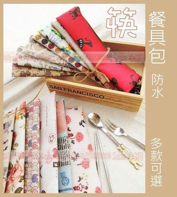 環保筷子包 拉鍊餐具袋 防水 環保 筆...