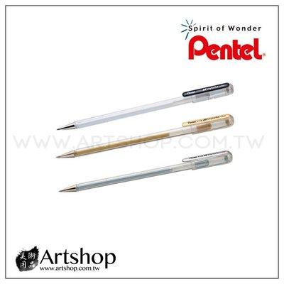 【Artshop美術用品】日本 Pentel 飛龍 K108 中性筆 0.8mm (白) 牛奶筆