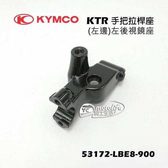 YC騎士生活_KYMCO光陽原廠 KTR 150 左手把 拉桿座 左邊 後視鏡座 手柄左托架 手拉桿座 車鏡座 LBE8