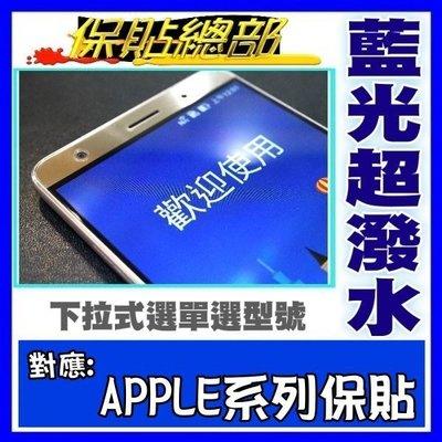 保貼總部~(抗藍光超潑水保護貼)  IP6/S4.7) IP6/S-Plus(5.5) iphone7系列抗藍光保護貼