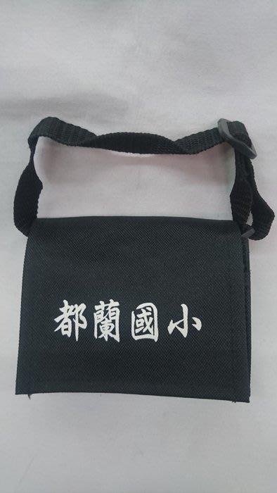 @書包工廠製作【乖乖的家】 ~都蘭國小~小書包可當腰包(直營工廠台灣製)~(特價50元)黑色