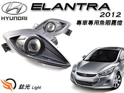 鈦光Light HYUNDAI 現代ELANTRA  專用100%防水魚眼霧燈 搭配HID使用效果更好