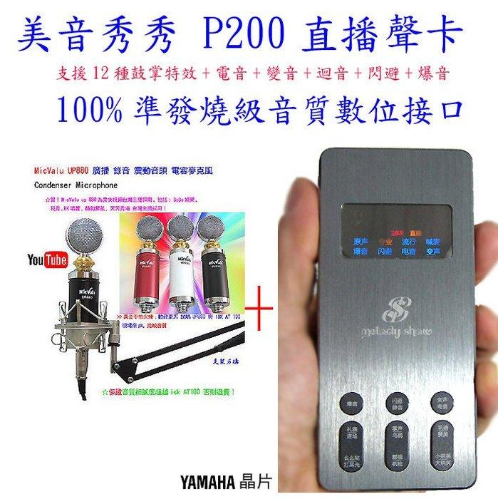 要買就買中振膜 P200立體聲發燒級數位高音質手機直播聲卡套餐c+up880電容式麥克風+防噴網+支架送166音效