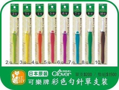 【日本Clover可乐牌-彩色钩针(单支装)】可乐牌钩针 可乐牌 (下单请留言订购型号)