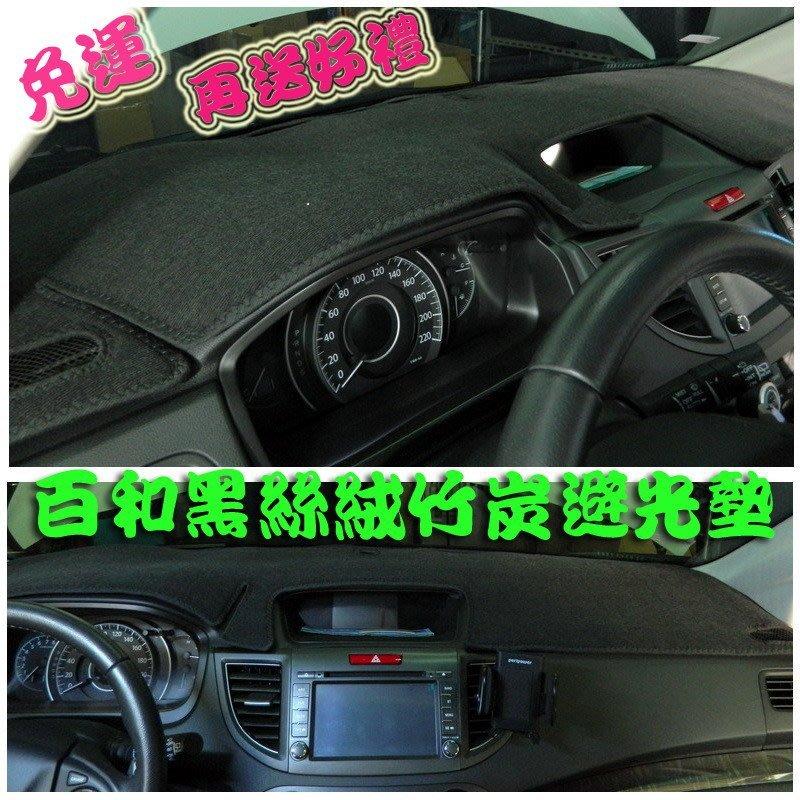 百和竹炭避光墊VOLVO XC70 S60 S80 S90