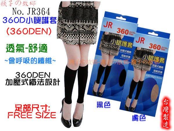 襪子的故鄉 JR364 360D 強壓小腿套 360丹尼 素面小腿套 半統 中統 壓力襪