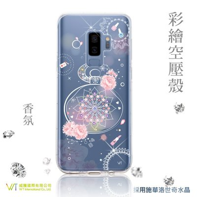 【WT 威騰國際】WT® Samsung Galaxy S9 / S9+  施華洛世奇水晶 彩繪空壓殼 -【香氛】