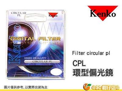 @3C 柑仔店@ 特價中 日本 Kenko CPL 環形偏光鏡 49mm 49 公司貨 拍藍天白雲利器 解決反射問題