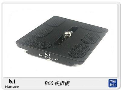 ☆閃新☆Marsace 瑪瑟士 B60 快拆板(公司貨)適DT2541T DB2 DT3541T DB3