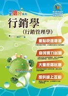 【鼎文公職國考購書館㊣】中華電信招考-行銷學(行銷管理學)-T5D32