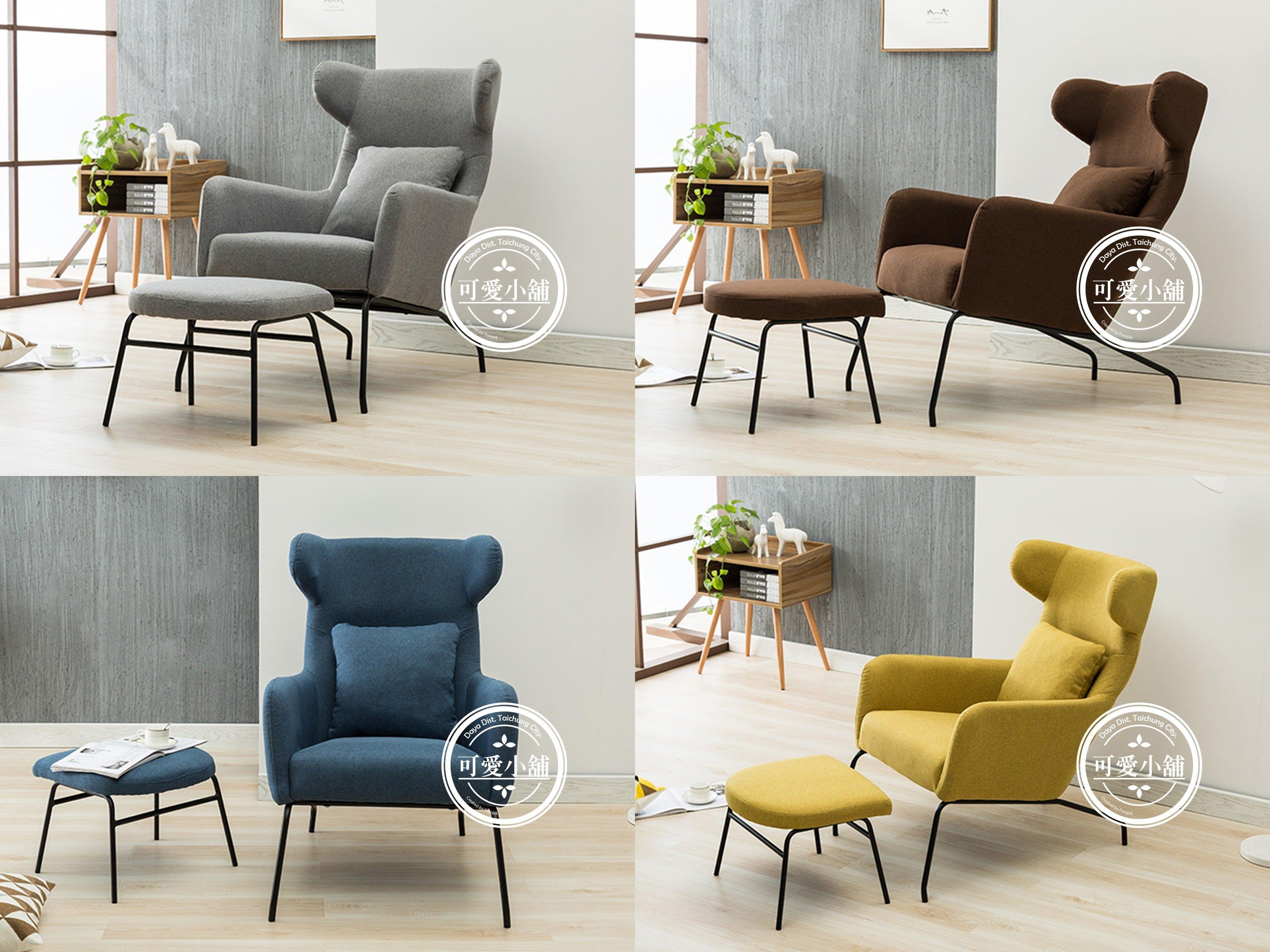 (台中 可愛小舖)北歐現代簡約素色黑腳造型長椅沙發(共四色)含腳凳椅凳腳踏椅單人沙發主人椅躺沙發閱讀椅長背椅閱讀椅工作室