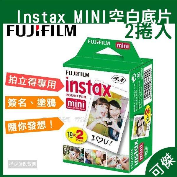 限購5組 可傑 FUJIFILM Instax mini 空白底片 一盒兩捲裝共20張 適用MINI8 超過直接取消訂單