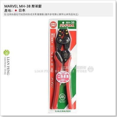 【工具屋】*含稅* MARVEL MH...