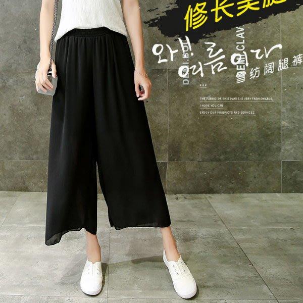享瘦衣身中大尺碼【B7203】輕柔飄逸雪紡寬管褲