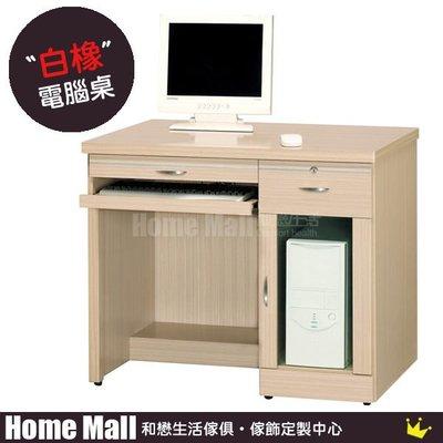 HOME MALL~貝思歐式白橡3.2尺電腦桌(下座) $3400 (雙北市免運費)5B