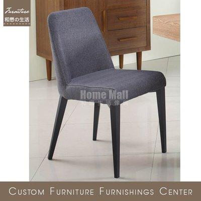 HOME MALL~歐拉布餐椅(B3085-1)$2300元(雙北市免運費)6N