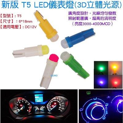 【新版 T5 LED儀表燈(3D立體光...