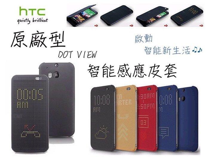 HTC智能感應 One A9 M8 X9 M9 E9 E8 蝴蝶2  820 826 eye Dot view 感應皮套
