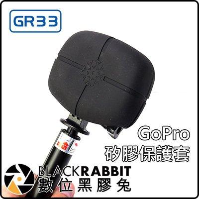 數位黑膠兔【 GR33 GoPro 矽膠 保護套 】 GoPro Hero 6 5 4 髒髒包  防護套 矽膠套 防撞包