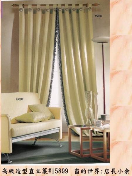 【窗的世界】20年專業製作達人,造型直立窗簾#15889