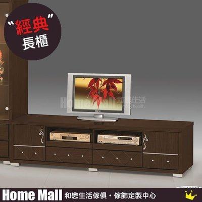HOME MALL~風信子水鑽6尺電視櫃 $4600~(雙北市免運費)5T