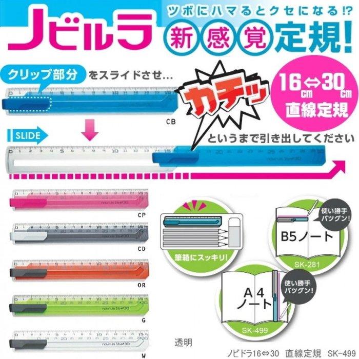 [霜兔小舖] 日本代購  SONIC 30cm伸縮式直尺