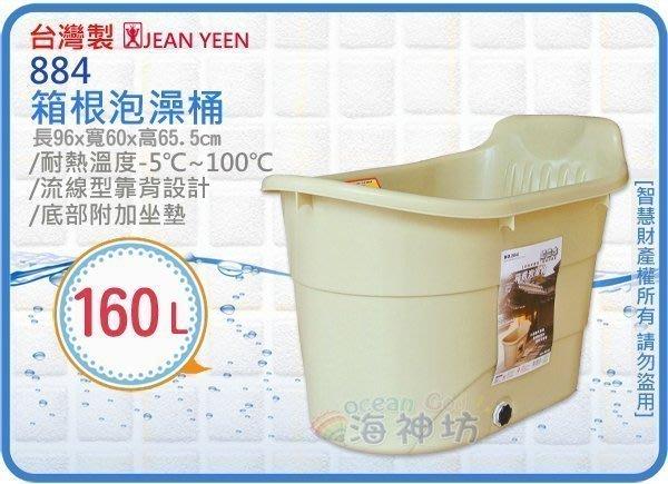 =海神坊=台灣製 JEAN YEEN 884 箱根泡澡桶 大人泡澡桶 浴缸 浴盆 夏日消暑 寒冬泡湯 160L 2入免運
