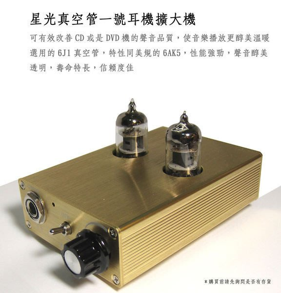 網路天空  星光真空管一號真空管耳機擴大機 MOS管採用進口VMOS管作A類放大 大特價 一個月