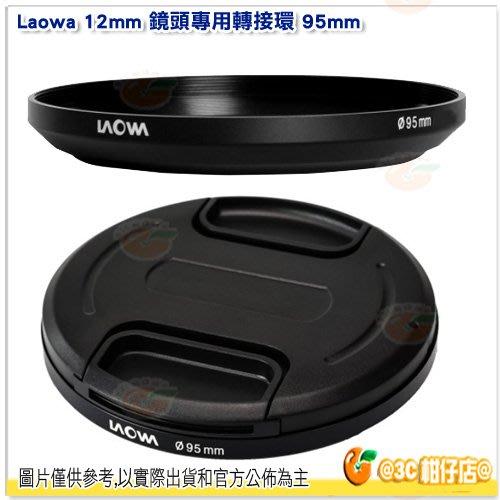 @3C 柑仔店@ 老蛙 LAOWA 12mm 鏡頭轉接環 公司貨 附鏡頭蓋 轉出口徑95mm 濾鏡支架 濾鏡轉接環