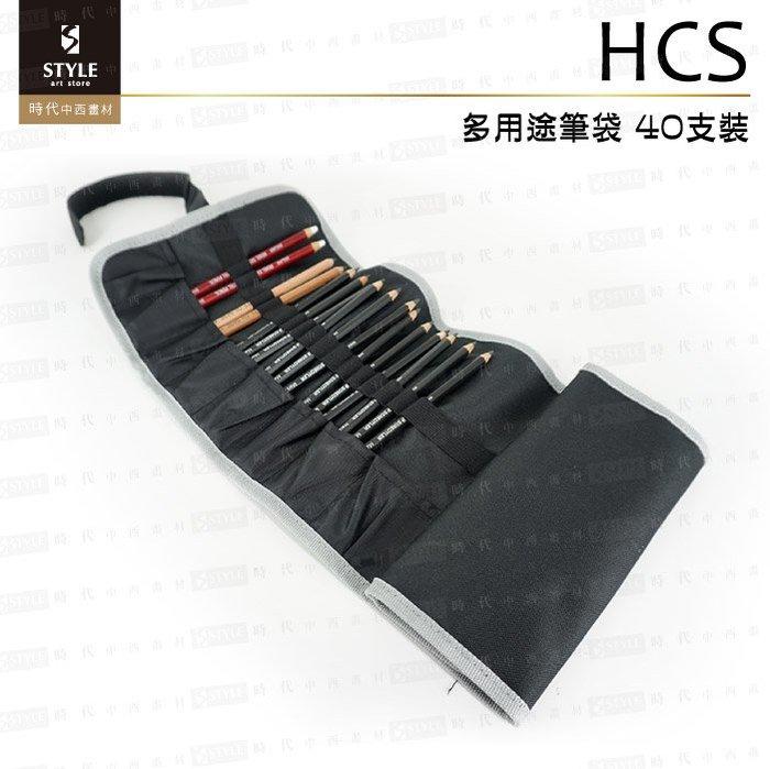 【時代中西畫材】台灣 HCS 多用途筆袋 適用鉛筆 炭精筆 代針筆 40支裝