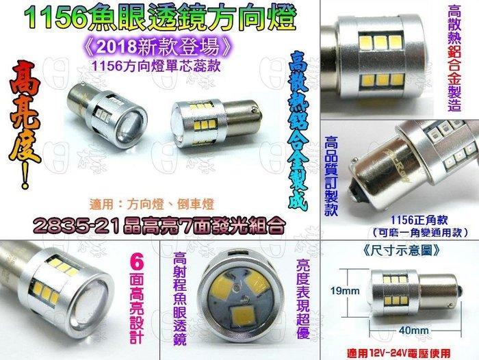 《日樣》ZR-Rang 鋁合金+魚眼+6面環繞發光 1156 高爆亮方向燈、倒車燈、煞車燈、尾燈(白光、黃光)LED燈