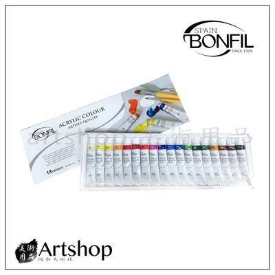 【Artshop美術用品】西班牙BONFIL壓克力顏料12cc(18色)