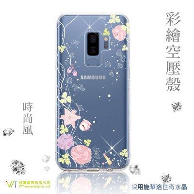 【WT 威騰國際】WT® Samsung Galaxy S9 / S9+  施華洛世奇水晶 彩繪空壓殼 -【時尚風】
