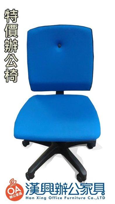 新品辦公職員椅 台灣製造  平價助創業