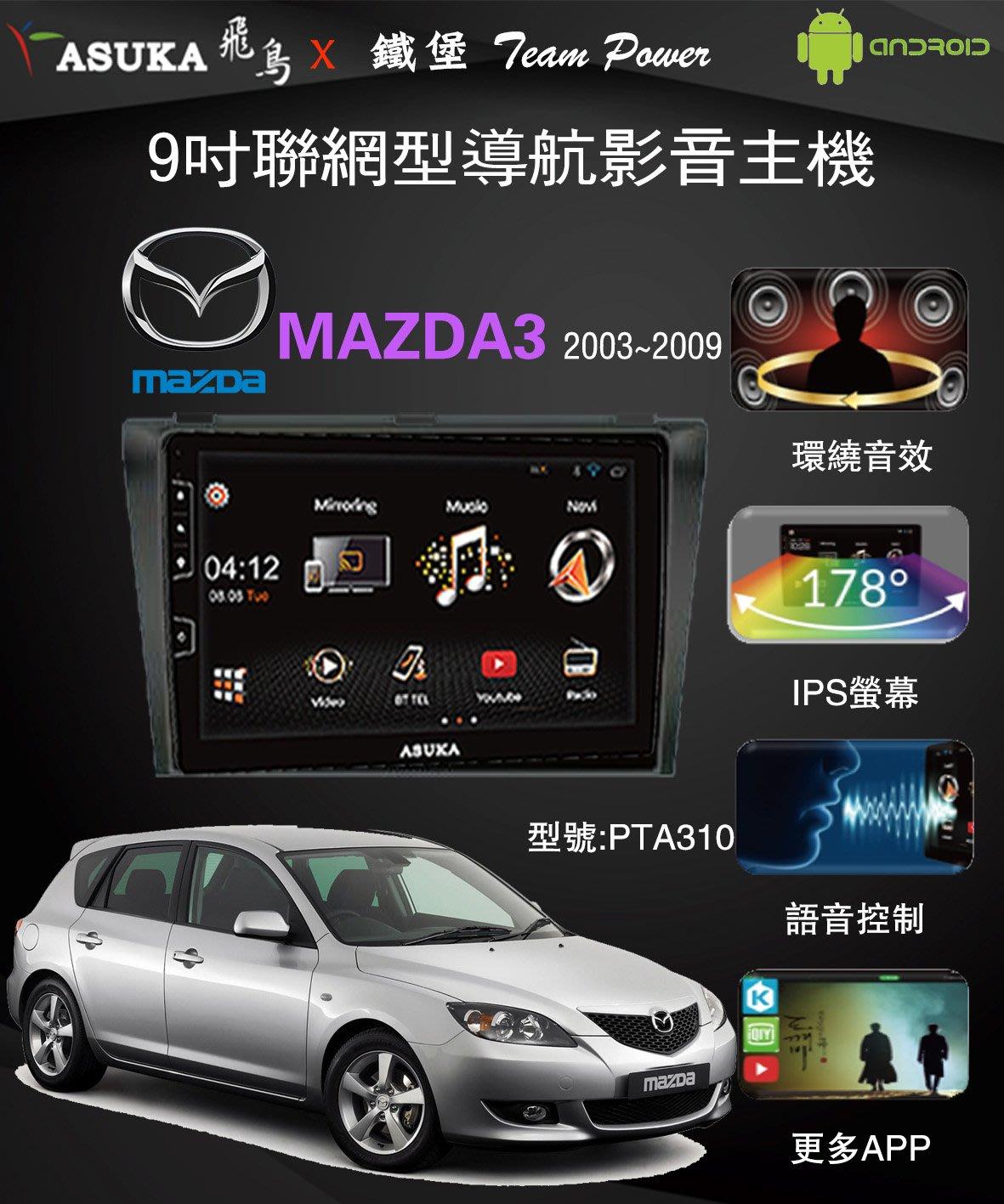 @鐵堡@飛鳥PTA-310 安卓機(Mazda 3  2003~2009)
