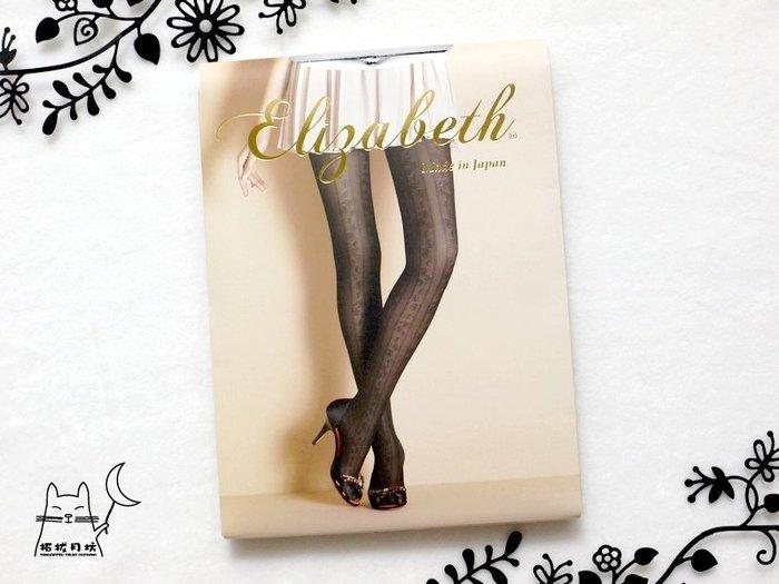 【拓拔月坊】日本品牌 Elizabeth 瑪格莉特 花朵編織 直紋 絲襪 日本製~現貨!