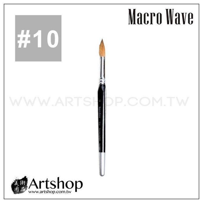 【Artshop美術用品】Macro Wave 馬可威 AR25 純貂毛水彩筆(圓)#10
