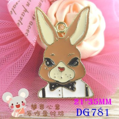 DG781【每個25元】21*35MM精緻貴氣紳士公爵兔合金掛飾☆ZAKKA配飾吊飾耳環材料【簡單心意素材坊】