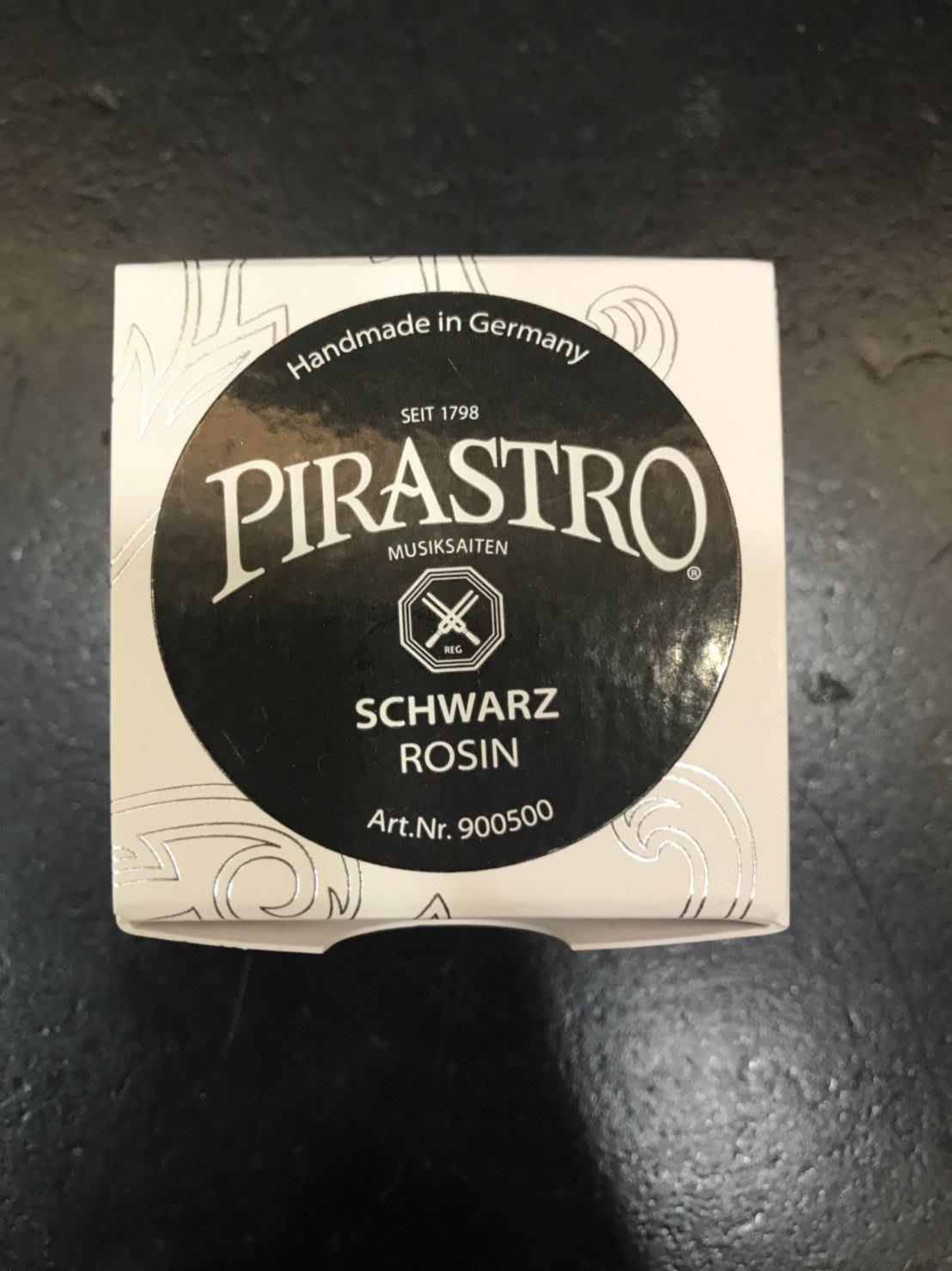 三一樂器 Pirastro Schwarz Rosin 黑 松香