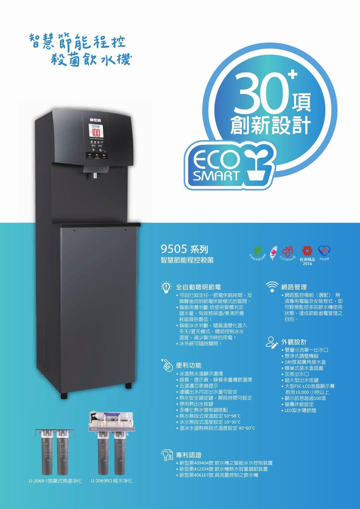 賀眾牌 商用飲水機 110V 營業用飲水機 UN-9505BG 智能程控溫熱二用飲水機 RO逆滲透淨化 安裝服務